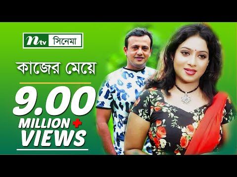Most Popular Bangla Movie Kajer Meye By Shabnur, Riaz & Don