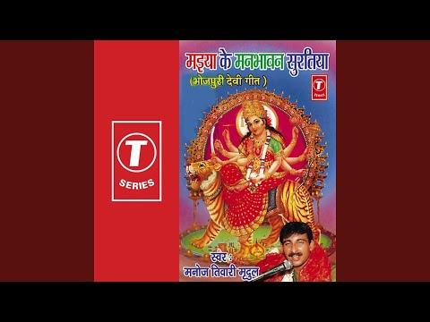 Mayiya Ke Manbhavan Surtiya