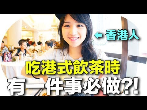 【Vlog】香港人吃港式飲茶必做的一件事 | Mira
