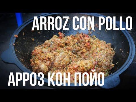 Арроз кон Пойо (Arroz con Pollo) в казане на костре