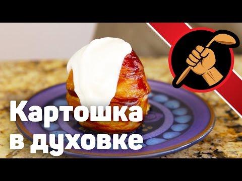 Картошка в духовке с беконом и сыром нарядная