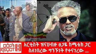 Ethiopia: አርቲስት ዝናህብዙ ፀጋዬ ከሜቴክ ጋር ስለነበረው ግንኙነት የተናገረው ...