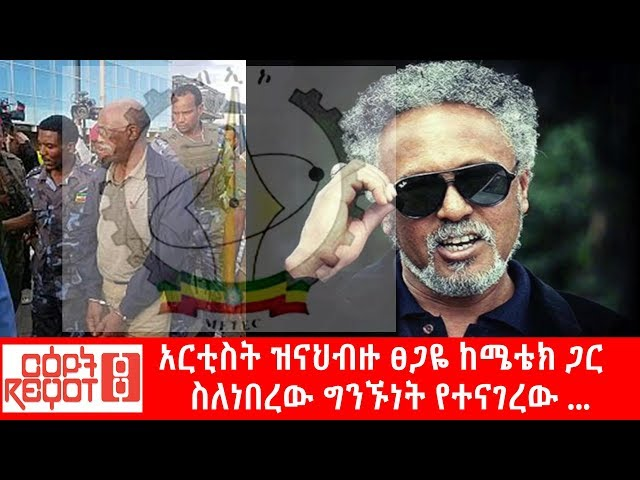 Ethiopia: Artist Zinabizu Talks About His Relation With METEC
