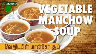 Veg manchow soup recipe I Puthuyugam Recipe