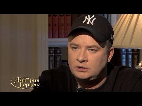 Андрей Данилко. В гостях у Дмитрия Гордона. 1/2 (2017)