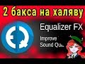 АКЦИЯ от Ведьмы Всего 4часа Программа Equalizer FX поможет улучшить звук Вашего Android устройства mp3