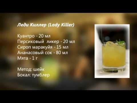 Коктейль Леди Киллер  Lady Killer рецепт от Cbar-Project