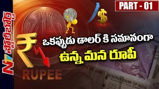 Why is Rupee Falling Against Dollar? || Reasons Behind Rupee Fall Down? || Story Board 01