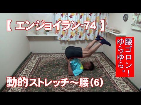 #74 『動的ストレッチ』腰(6)/筋肉痛改善ストレッチ・身体ケア【エンジョイラン】