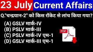 23 जुलाई 2019 करेंट अफेयर्स हिंदी | July Current Affairs | Important Current Affsirs in Hindi