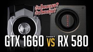 หมัดต่อหมัดกับ GTX1660 VS RX580 อันไหนแรง อันไหนคุ้ม ?