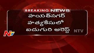 Police Arrest 5 Members in Hayath Nagar Accident Case || Hyderabad || NTV