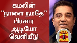 Kamal Haasan releases 'Naalai Namadhe' Audio | Thanthi Tv