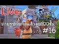 Ragnarok M Eternal love - Live ถ่ายรูปกิลแล้วไปล่า100ชั้นกัน #16
