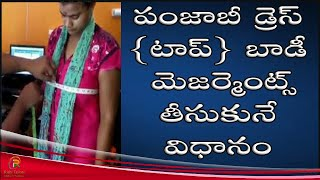 How to take dress mesarments in right way in Telugu
