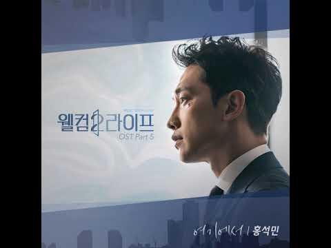 Download 홍석민Hong SeokMin - 여기에서 웰컴2라이프 /Welcome 2 Life OST Part.5 Mp4 baru