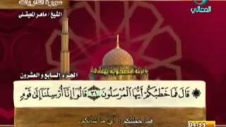 سورة الذاريات بصوت ماهر المعيقلي مع معاني الكلمات Adh-Dhariyat