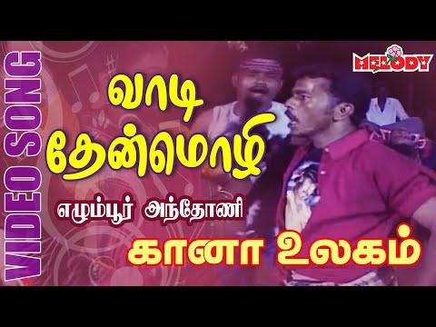 Tamil Folk Song By Anthony - Vaadi Thenmozhi video