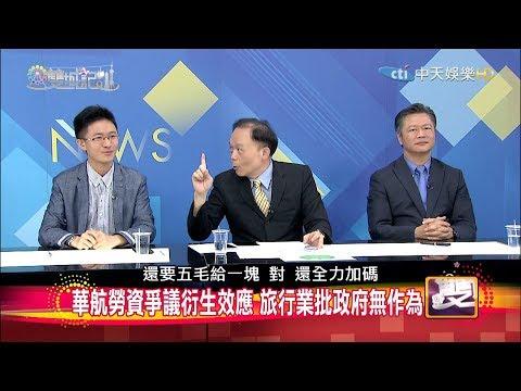雙城記-20190706 長榮空服陷罷工風暴 勞資雙方兩敗俱傷!