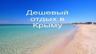 Дешево В Крым