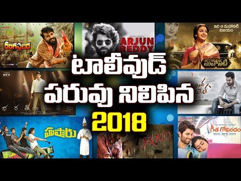 Telugu Movies In 2018 - Tollywood Roundup 2018 || Tollywood All Time Movies || Bharat Today