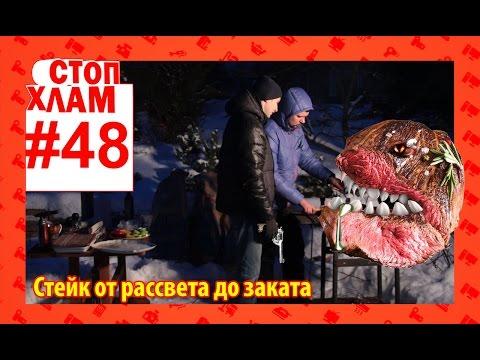 СтопХлам 048. Как приготовить стейк за 150 рублей (Антрекот vs Рибай)