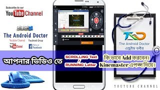 How to make Scrolling Text display video of Kinemaster  Bangla tutorial