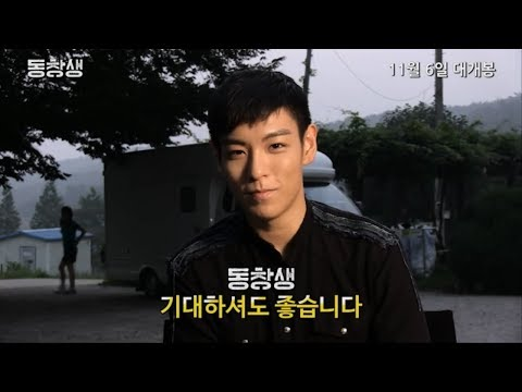 동창생 (Commitment) - T.O.P's Passion for Action