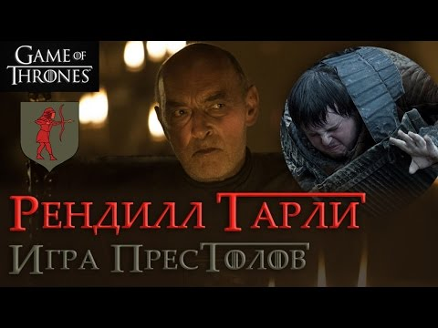 Рендилл Тарли [Игра престолов] / Randyll Tarly [Game of Thrones]