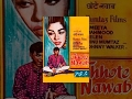 Chhote Nawab Classic Hindi Movie
