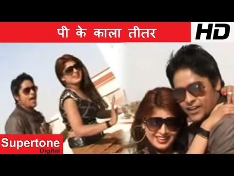Haryanvi Song 2014 | Pee Ke Kala Teetar | Hd Song video