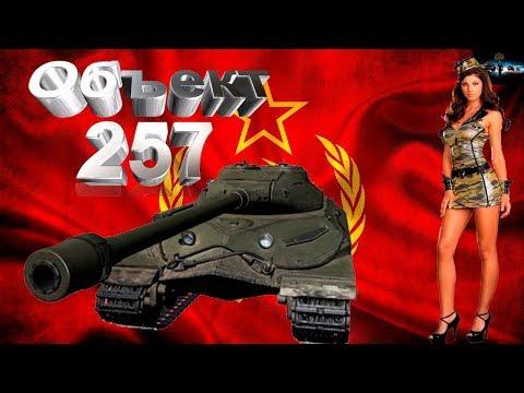 МАСТЕР+Медаль Колобанова и Пула+ВОЙН на Советском ТТ   Объект 257
