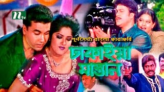 Dhakaiya Mastan (ঢাকাইয়া মাস্তান) Popular Bangla Movie by Mousumi & Manna | NTV Bangla Movie | Full