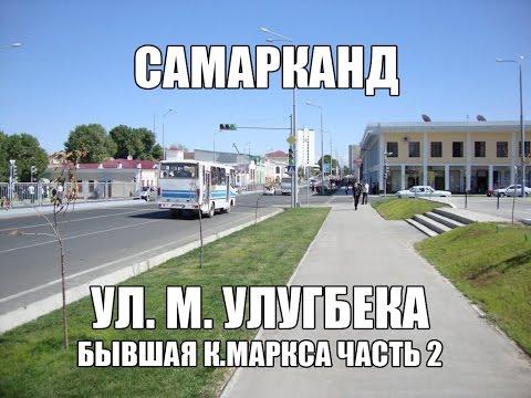 Улицы Самарканда 2013 - ул. Мирзо Улугбека (бывшая К Маркса) часть 2