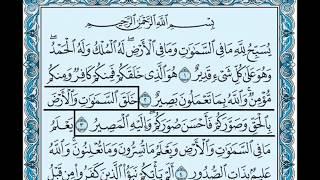الشيخ سعود الشريم سورة التغابن - Saoud Shuraim Sourat Al Taghabun