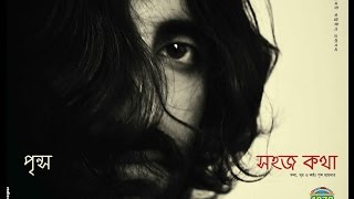 Shohoj Kotha - Prince Haider Full Album Official Jukebox