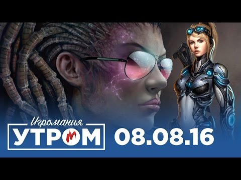 Игромания Утром 8 августа 2016 (Hitman, StarCraft, No Man's Sky, The Elder Scrolls: Legends)