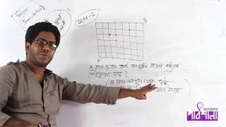 07. Some Nice Problems Part 01 | কিছু সুন্দর অংক পর্ব ০১ | OnnoRokom Pathshala