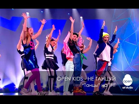 Оpen Kids - Не танцуй - Танцы на ТНТ