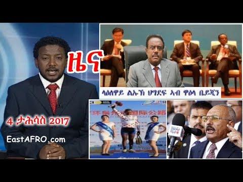 Eritrean News ( December 4, 2017) |  Eritrea ERi-TV