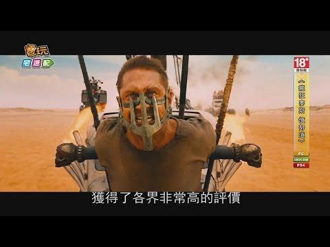 《瘋狂麥斯 憤怒道 》華納同名遊戲沙漠持續狂飆_電玩宅速配20150521