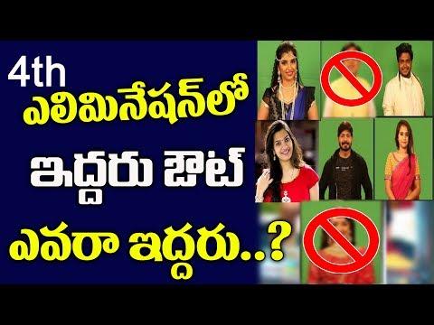 Bigg Boss 2 4th Elimination | Latest Updates in Bigg Boss 2 Telugu | Y5 tv |