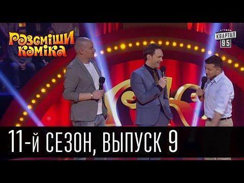 Рассмеши комика - 2016 - новый 11 сезон , 9 выпуск | юмор шоу