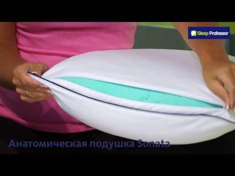 Подушка sleep professor sonata цена
