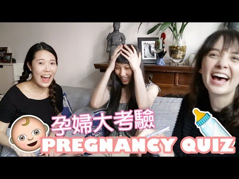 Pregnancy Quiz 🍼 👶🏻 孕婦大考驗 w/ Sue Chang & Myra
