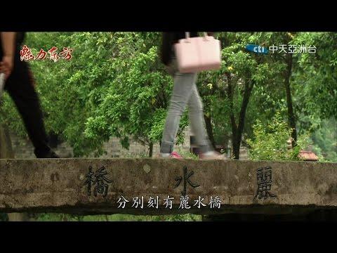 台灣-魅力東方-20160702 麗水長廊天然潑墨山水畫 楠溪江畔湖光山水一線天