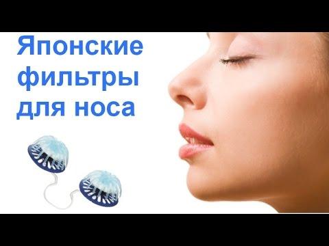 0 - Фільтри для носа порятунок від алергії
