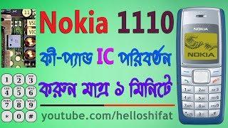 Nokia 1110 Keypaid IC Replacing   পুরাতন মোবাইল দিয়ে নতুন কাজ ic পরিবর্তন করা শিখুন মাত্র ১ মিনিটে