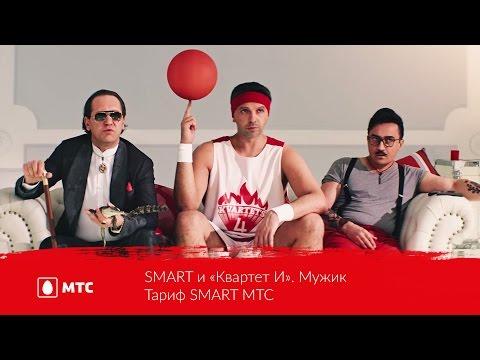 SMART и «Квартет И». Мужик | Тариф SMART МТС