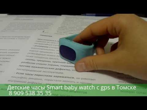 Детские часы Smart baby watch с gps